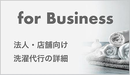 for Business 法人・店舗向け 洗濯代行の詳細