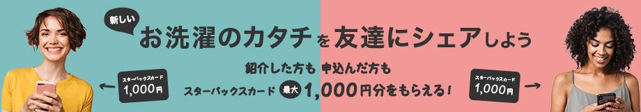 新しいお洗濯のカタチを友達にシェアしよう 紹介した方も 申込んだ方も スターバックスカード最大1,000円分をもらえる!