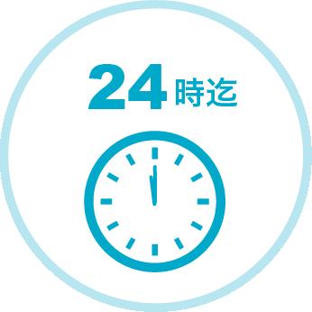 集荷・配達時は不在でもOK 夜中24時まで集配可能